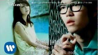 Khalil Fong (方大同) - 復刻回憶 ft. Fiona Sit (薛凱琪) Official Music Video