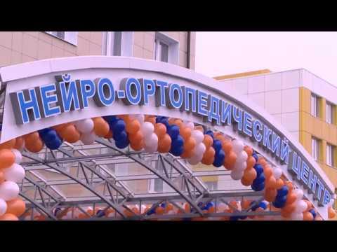 В Белгороде открылся нейро-ортопедический центр