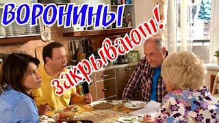 Сериал Воронины закрывают после 24 сезона!