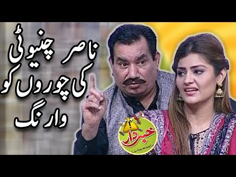 Nasir Chinyoti Ki Choroon Ko Warning - Honey Albela | Khabardar With Aftab Iqbal