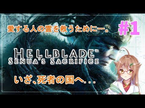 【Hellblade: Senua's Sacrifice】#1 戦士よ、絶望を生き抜け—。