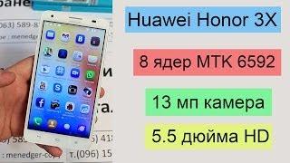 huawei honor 3x 8 ядер mtk 6592 5 5 дюймов hd 2 гб озу 13 мп камера выводы и игры