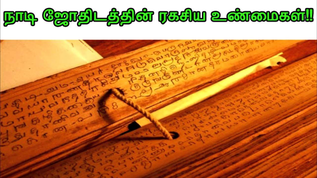 olai chuvadi astrology in tamil