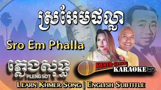 Khmer Song Original Karaoke - Sro Em Phalla ស្រអែមផល្លា Chlong Chlery Pleng Sot Original Song