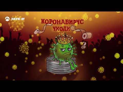 Артур Саркисян - КОРОНАВИРУС УХОДИ | Премьера трека 2020 | | #StayHome And Sing #WithMe