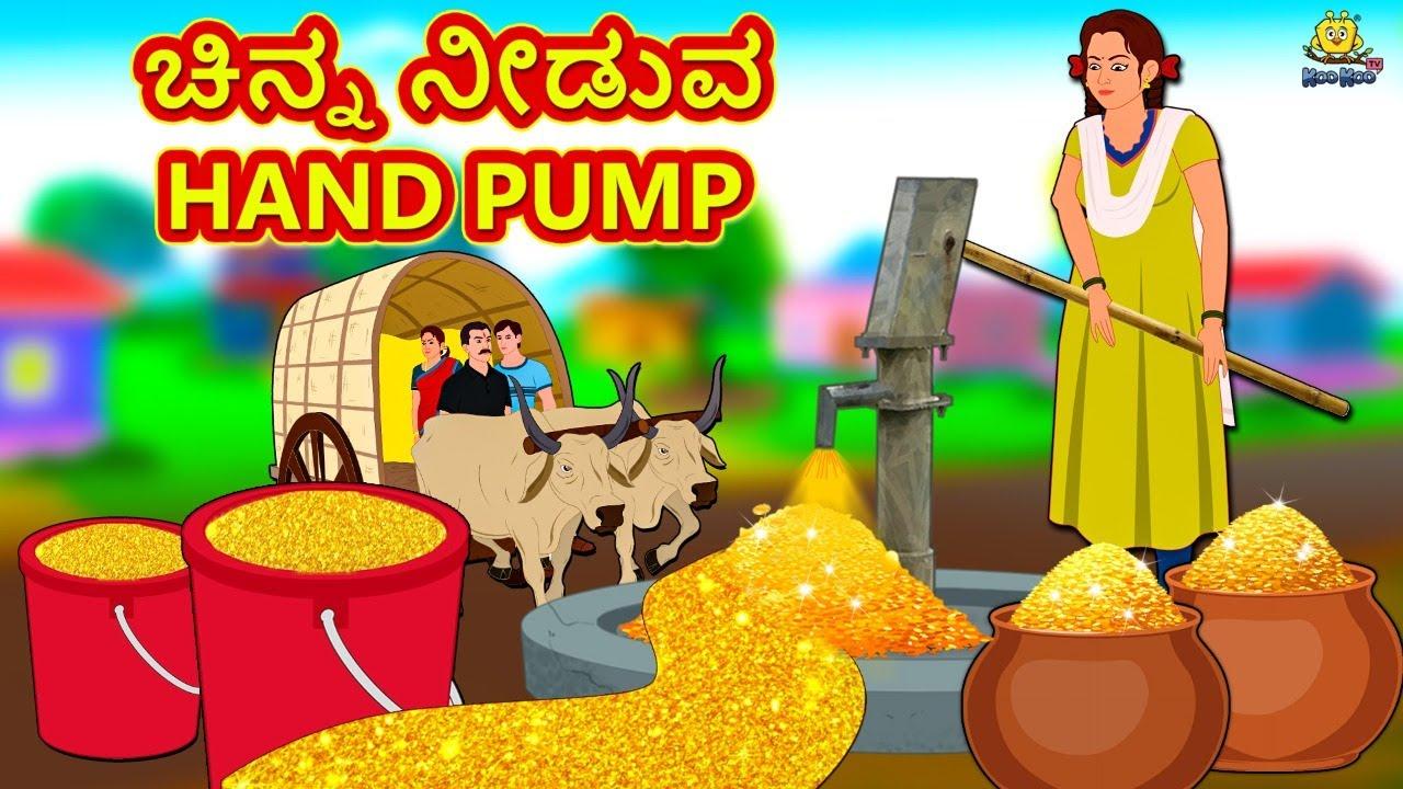Kannada Moral Stories - ಚಿನ್ನ ನೀಡುವ Hand Pump | The Gold Giving Hand Pump | Kannada Fairy Tales