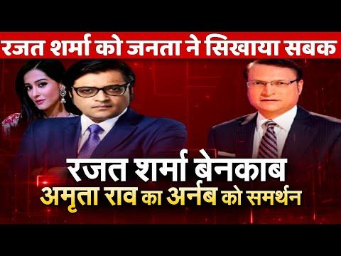 Amrita Rao full support Arnab Goswami !Hypocrite Rajat Sharma ! Public To Rajat Sharma on his tweet