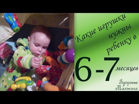 Какие игрушки нужны ребенку в 6-7 месяцев