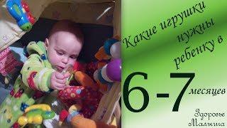 видео Какие игрушки нужны ребенку в 6 месяцев?
