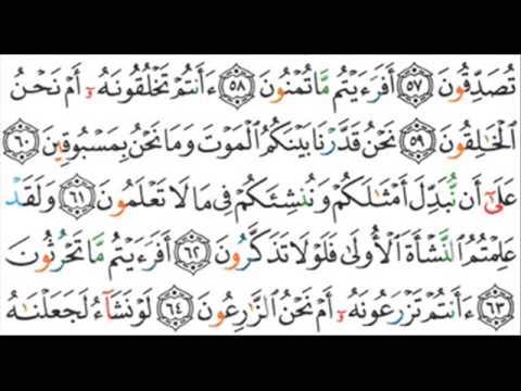 056 - Al-Waqi'a - Mahir Al Muaiqly -   ماهر المعيقلي -  الواقعة
