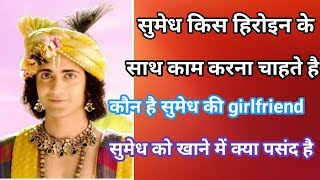 Sumedh mudgalkar ki biography ||