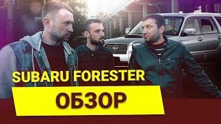 Subaru Forester обзор, Субарист Сергей рассказывает все как есть!