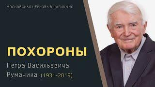 Похороны Петра Васильевича Румачика (1931-2019)