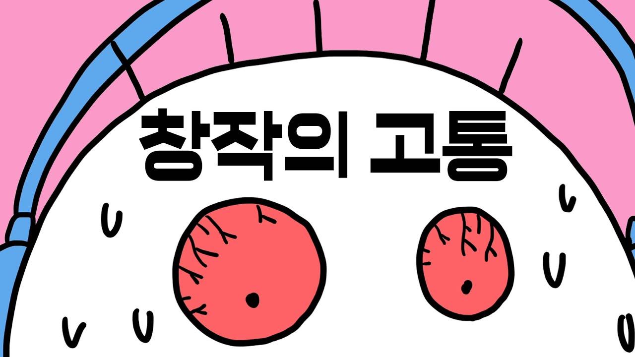 창작의 고통|리차드빈 애니메이션 EP.7