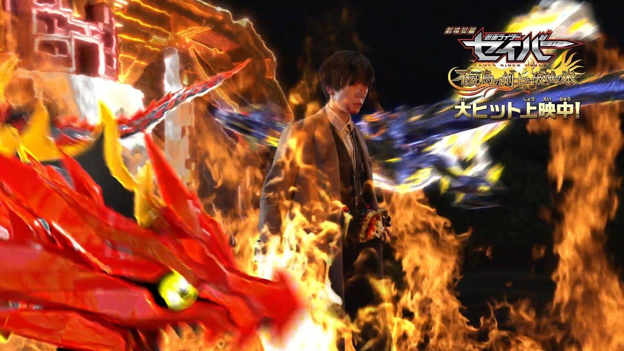 Kamen Rider Saber Short Film / Kamen Rider Zero-One the Movie Promo 5