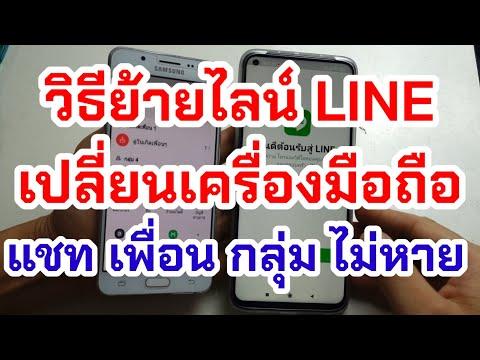 วิธีย้ายไลน์ LINE เปลี่ยนเครื่อง ประวัติแชท เพื่อน กลุ่ม ไม่หาย ละเอียดทุกขั้นตอน