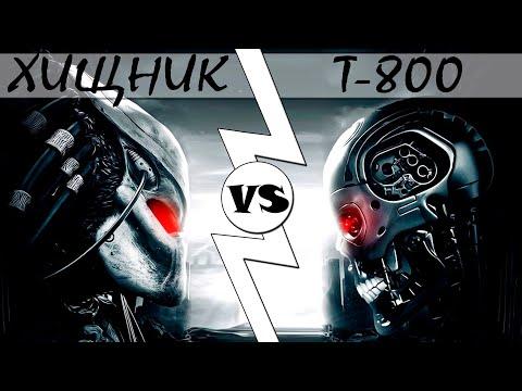 Хищник VS Т-800 [ОБЪЕКТ] кто кого версус Predator против терминатор