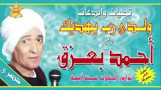 الشيخ أحمد بعزق (ولدى رب يهديك )تجليات من الحفلات