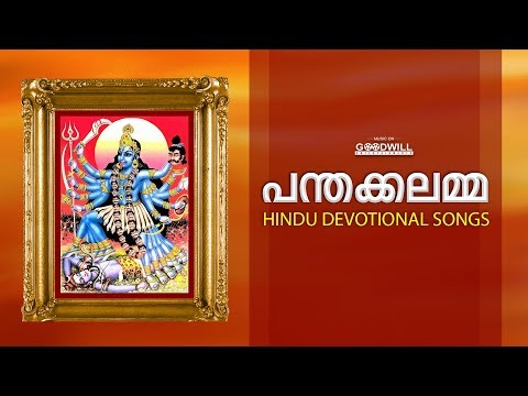 panthakkalamma hindu devotional songs audio jukebox