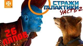 26 Ляпов в фильме Стражи Галактики. Часть 2 - Народный КиноЛяп