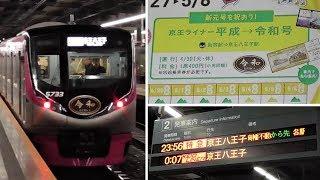 京王線 府中駅  平成→令和またぎ電車 & 京王ライナー「平成→令和号」