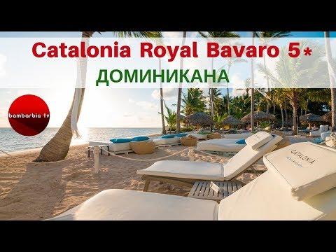 Честный обзор отеля: Catalonia Royal Bavaro 5* (ДОМИНИКАНА, Пунта-Кана). ЦЕНА 2019
