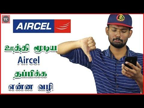 திடீரென ஊத்தி மூடிய Aircel - தப்பிக்க என்ன வழி?   Port Out செய்வது எப்படி?   How to port out Aircel