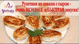 Запеченные РУЛЕТИКИ из ЛАВАША с сыром. ВКУСНАЯ и БЫСТРАЯ закуска!