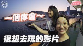 【韓國旅遊】《下集》南海旅遊順天麗水必去景點!! 新鮮海產吃不停 戲劇拍攝地瘋狂拍!!