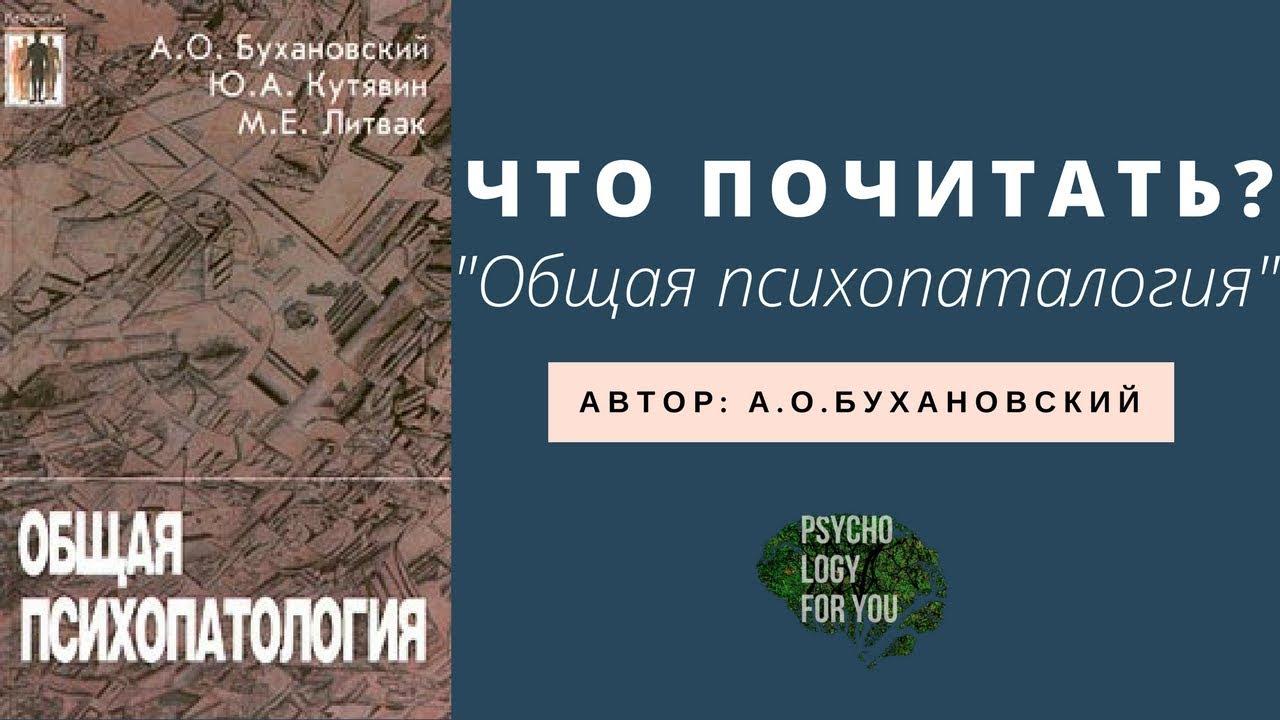 Общая психопатология — Михаил Литвак, А. О. Бухановский, Ю. А. Кутявин