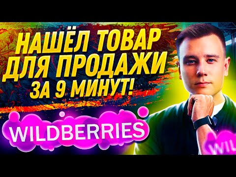 Бизнес на Wildberries 🔥 Поиск Товара за 9 Минут! Как Продавать на Вайлдберриз?