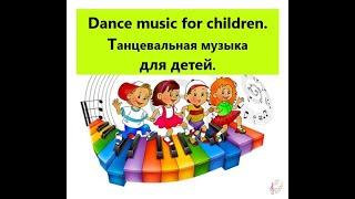 Dance music for children. Танцевальная музыка для детей. Музыка без авторского права