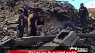 مقتل وجرح العشرات في زلزال يضرب وسط إيطاليا