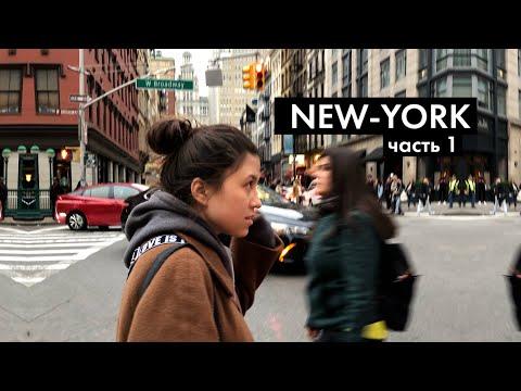 77; НЬЮ-ЙОРК! ПЕРВОЕ ВПЕЧАТЛЕНИЕ И НАШИ ТРАТЫ