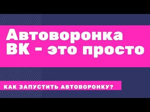 Реклама ВК: продажи через автоворонку ВК