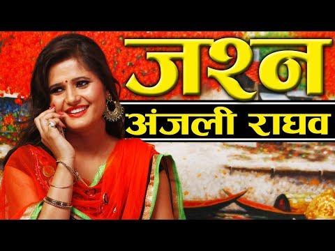 अंजलि राघव का जश्न | Haryanvi Songs Haryanavi | Anjali Raghav | Jashan | Live Video | DJ Dance 2017