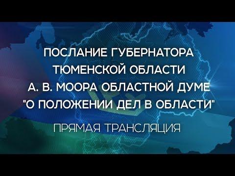 """ПОСЛАНИЕ ГУБЕРНАТОРА ТЮМЕНСКОЙ ОБЛАСТИ А. В. МООРА ОБЛАСТНОЙ ДУМЕ """"О ПОЛОЖЕНИИ ДЕЛ В ОБЛАСТИ"""""""
