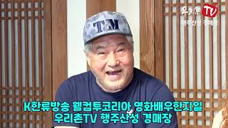 K한류방송 웰컴투코리아토크쇼  영화배우한지일 우리촌TV…