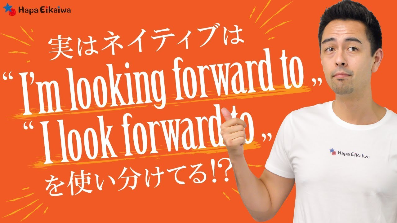 looking forward to の使い方と look forward to との違い 209