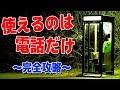 主人公の3倍速い幽霊?日本人が作った住宅地のホラーゲームが怖すぎなのにBGMが笑える(絶叫多め)【GO HOME】