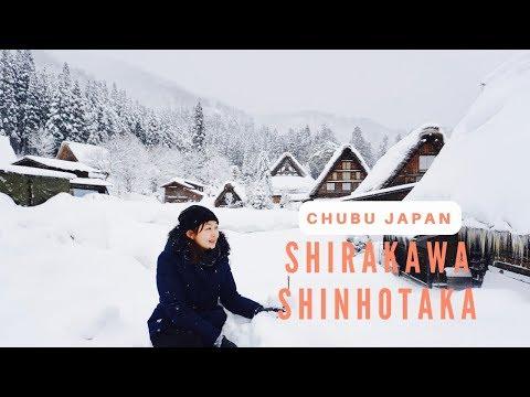 Traveling Chubu, Japan and SHIRAKAWA, SHIN-HOTAKA 中部:白川郷、新穂高