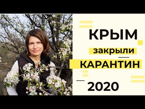 Крым закрыли на карантин! Уходим в горы на полную САМОИЗОЛЯЦИЮ! Жизнь в крымской дыре крымская весна