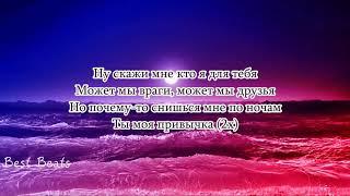 Эллаи   Привычка lyrics текст