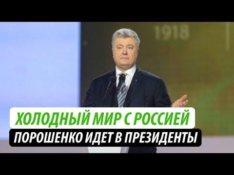Холодный мир с Россией. Порошенко идет в президенты
