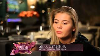 Анна Чапман и ее мужчины (выпуск 1): Иосиф Пригожин, Артем Тарасов и Александр Мостовой