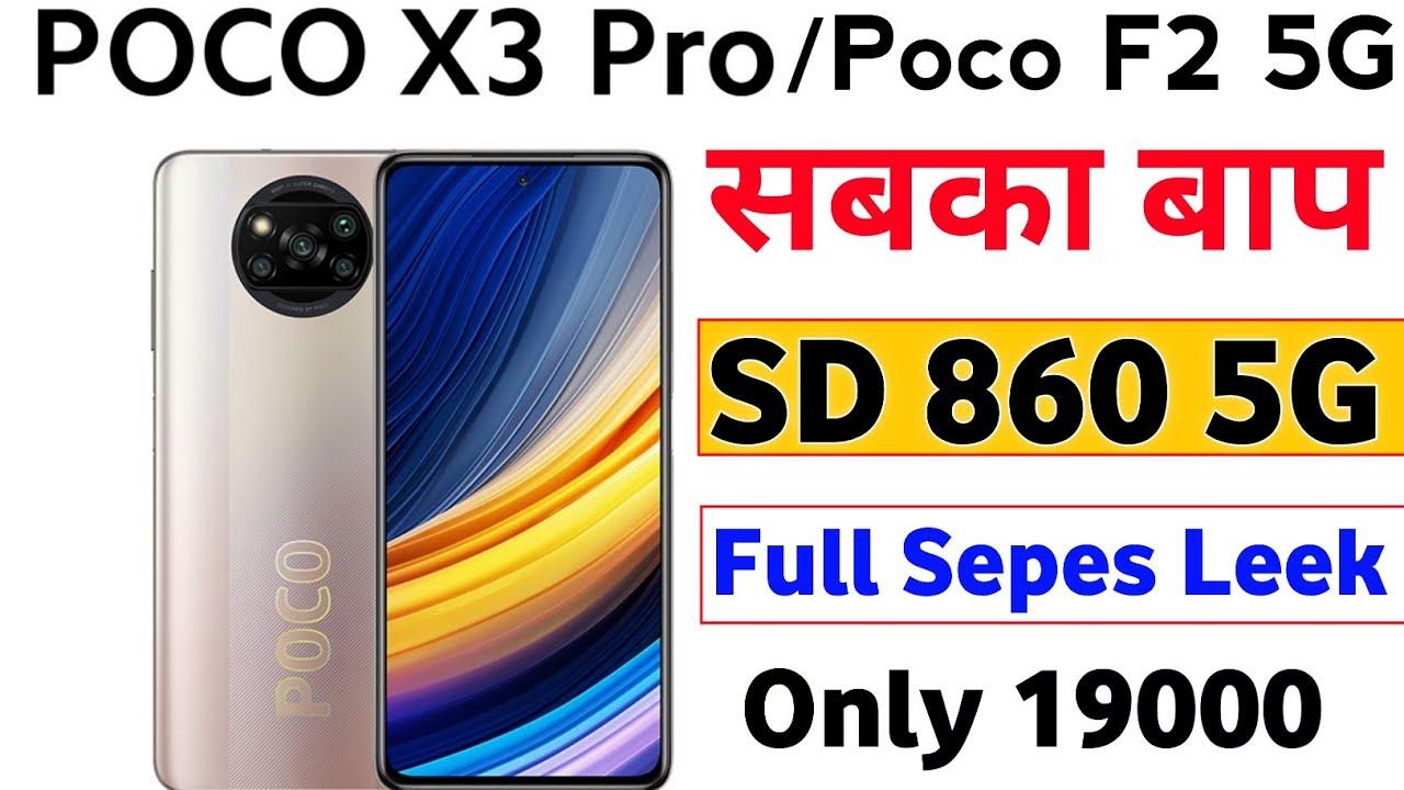 Download Poco X3 Pro 5G Full Specs Leek🔥 Poco X3 Pro India Price🔥Poco X3 Pro Display🔥Poco X3 Pro Camara #f2