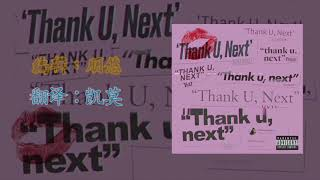 Baixar 【中字】Ariana grande - Thank u, next