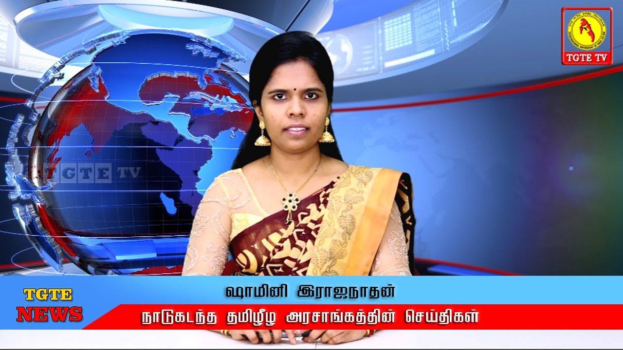 TGTE NEWS 15 | செய்திகள் - 18.03.2019 | நாடுகடந்த தமிழீழ அரசாங்கம் | TGTE.TV