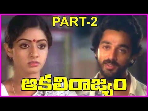 Aakali Rajyam - Telugu Movies / Telugu Full Length Movie Part-2- Kamal Hassan,Sridevi