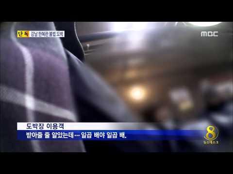 [14/03/31 뉴스데스크] 줄 서서 기다린다…강남 한복판 불법 카지노 적발